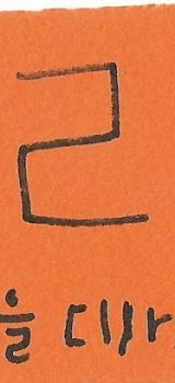 Quelle lettre est-ce ?